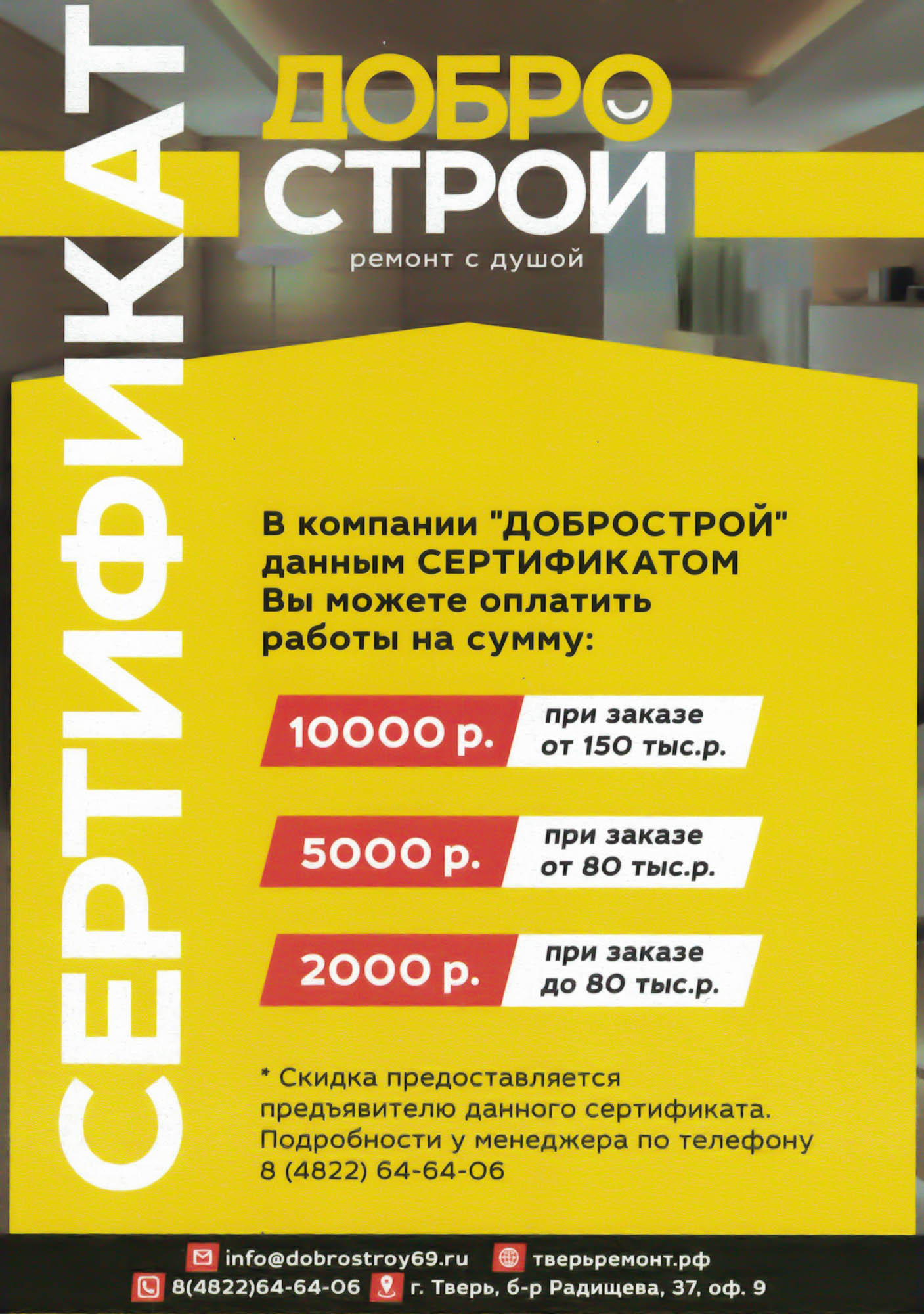 Готовые дизайн-проекты квартир в домах серии П-44Т - (1