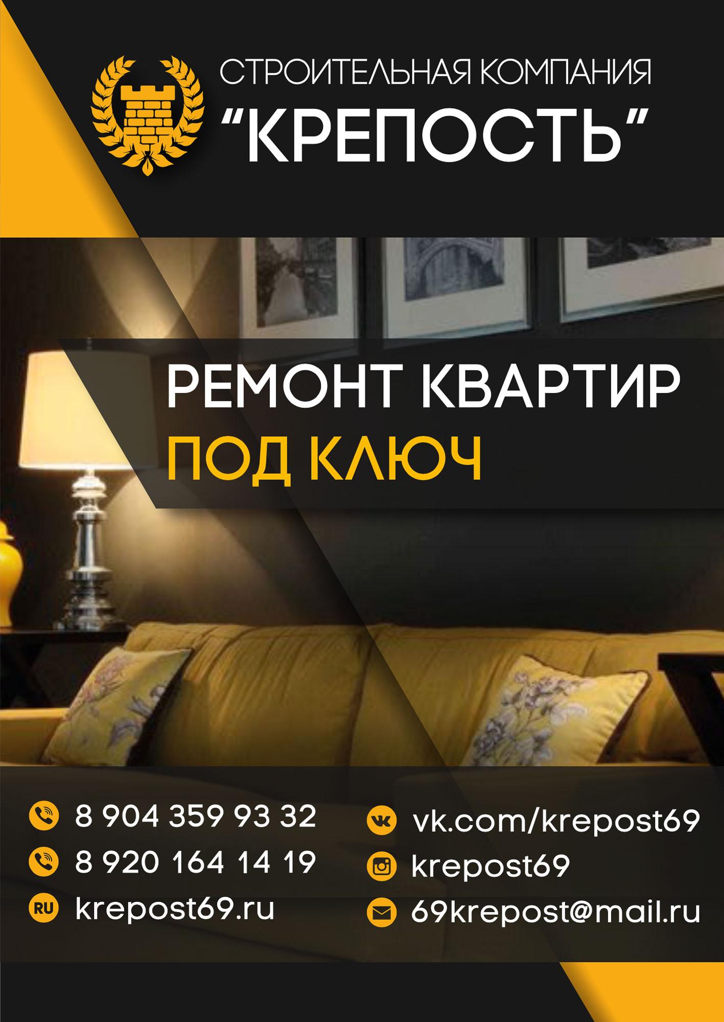 Ремонт трехкомнатной квартиры под ключ Цены на сайте