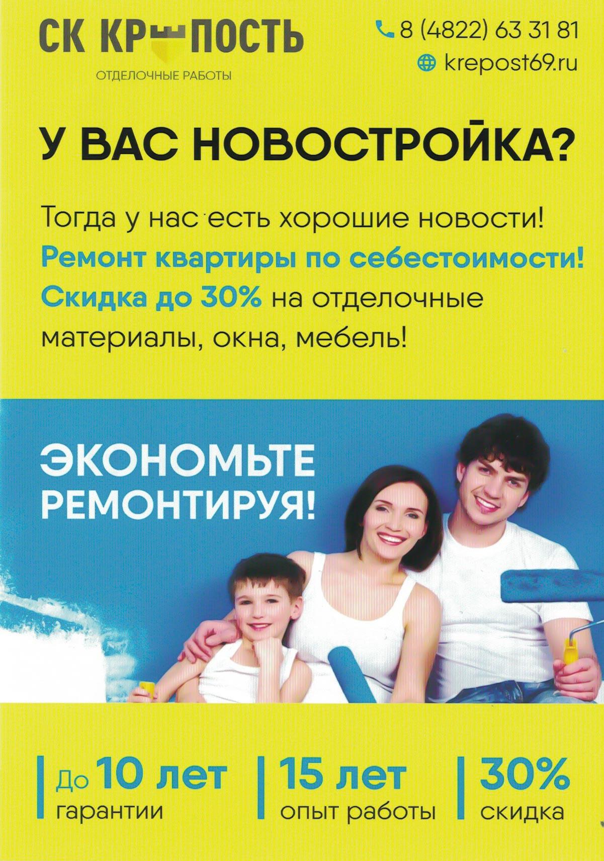 Сколько стоит ремонт квартиры 40 кв м в Казани: стоимость