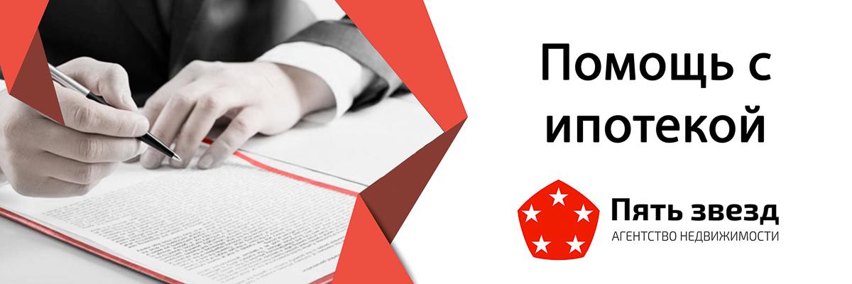 Помощь оформление ипотечного кредита трудовые книжки со стажем Винокурова улица