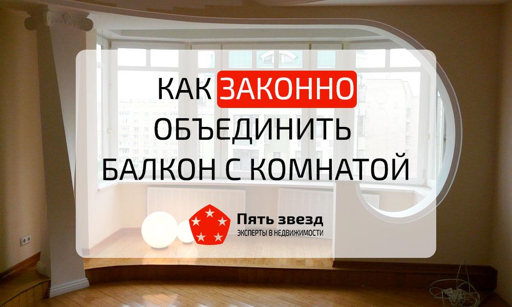 Можно ли соединить балкон с комнатой в панельном доме